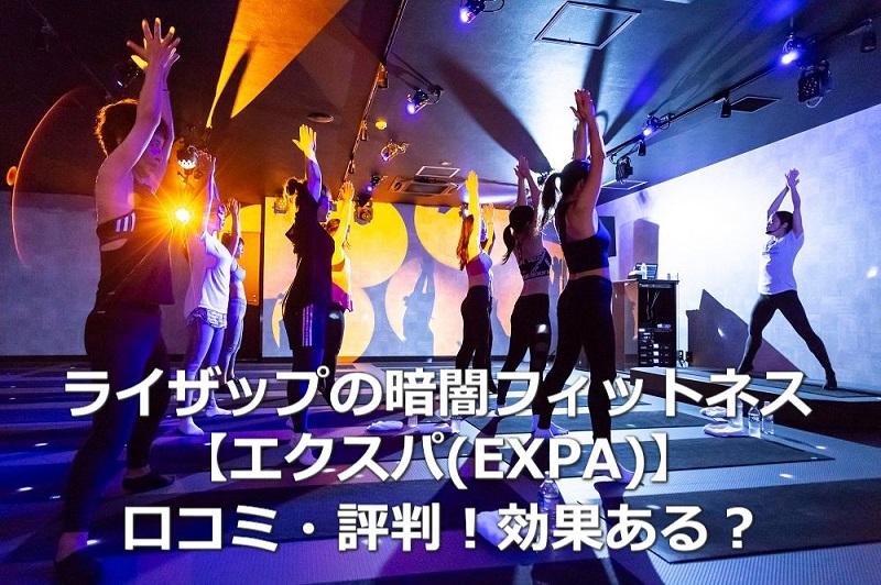 【エクスパ(EXPA)】口コミ・評判!効果ある?ライザップの暗闇フィットネス!