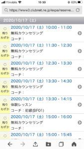 エクスパ(EXPA)500円体験レッスン